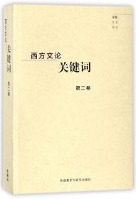 西方文论关键词第二卷