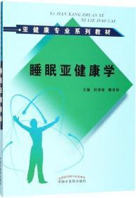 睡眠亚健康学·亚健康专业系列教材