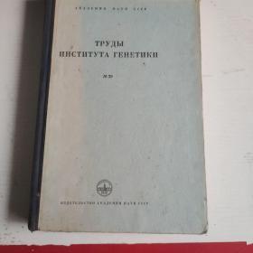 俄文原版     苏联科学院遗传学研究所著作集29