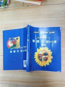 基础汉语40课