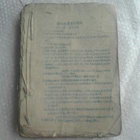 线装50年代;初中学习提纲,政治,化学,汉语,等学习要点,内含50年代报纸,棉纸印刷,合订本