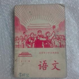 北京市小学试用课本语文;第十册, 内含,语录及林副主席指示