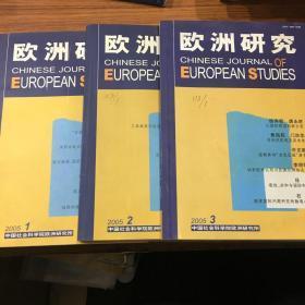 欧洲研究2005年1-3期共3册。教辅大273