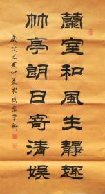 【保真】职业书法家李传平隶书对联:兰室和风生静趣,竹亭朗日寄清娱