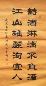 【保真】职业书法家李传平隶书对联:诗酒淋漓不负酒,江山雄丽洵宜人