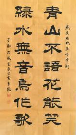 【保真】职业书法家李传平隶书对联:青山不语花能笑,绿水无音鸟作歌
