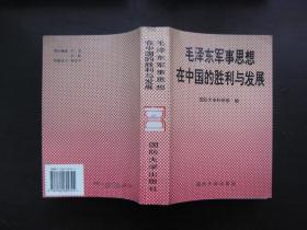 毛泽东军事思想在中国的胜利与发展(1000册)