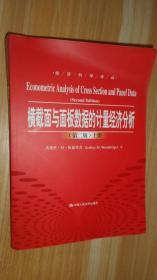横截面与面板数据的计量经济分析(第二版)(经济科学译丛)(上册)