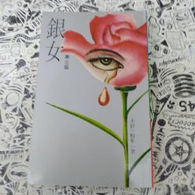 銀女 亦舒 梅峯 香港博益出版 罕見