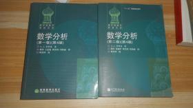 数学分析(第一卷第二卷全2册(第四版) 俄罗斯数学教材选译