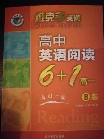 维克多英语 高中英语阅读高一6+1 B版