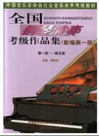全国钢琴演奏考级作品级(1-5)