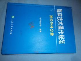 临床技术操作规范神经外科分册