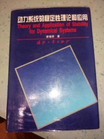 动力系统的稳定性理论和应用