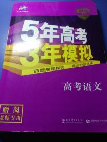 5年高考3年模拟高考语文2019B版赠阅老师专用