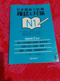 原版,日本语能力实验模式对策,