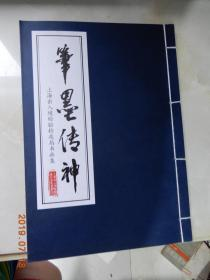笔墨传神--上海出入境检验检疫局书画集(含中国古代书法、镜泊湖、武陵源、花卉邮票共18枚,面值16.6元 )