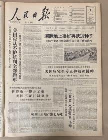 人民日报1958年10月8日《共1-8版》《美国应从不护航到全部撒军》《朱副主席视察兰州太原是说,工业要大搞群众运动》