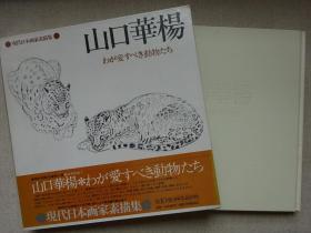现代日本画家素描集 山口华杨