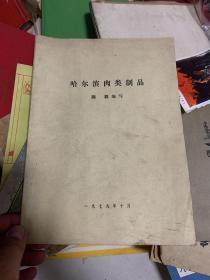 哈尔滨肉类制品 16开本,1979年,