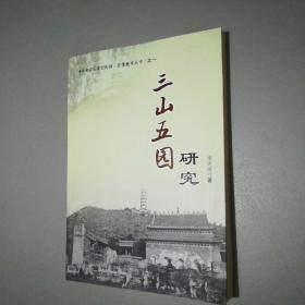 中共海淀区委宣传部:区情教育丛书之一《三山五园研究》