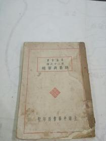 《跳蚤与苍蝇》民国十五年初版