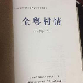 全粤村情中山(卷二)(卷三)合售500元