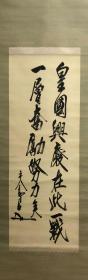 日本回流,东乡平八郎书法印刷复制品,十分精美装裱,骨轴,大幅