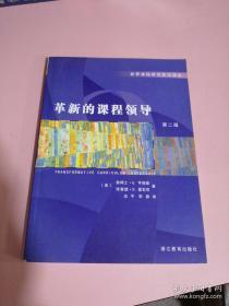 革新的课程领导(第2版)/世界课程研究前沿译丛
