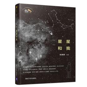星星和我 姚建明 著 新华文轩网络书店 正版图书