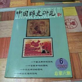 中国邮史研究》2002年6.  总第六期