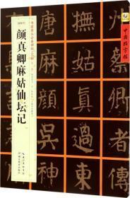 中国好字帖·书家案头必备碑帖100种:[唐楷书]颜真卿麻姑仙坛记