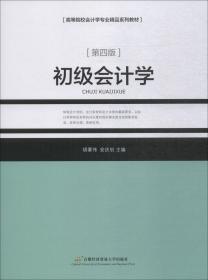 初级会计学(作,4版)