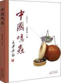 中国鸣虫(修订本) 孟昭连 著作 新华文轩网络书店 正版图书