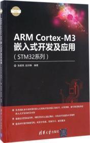 ARM Cortex-M3嵌入式开发及应用(STM32系列)/电子设计与嵌入式开发实践丛书