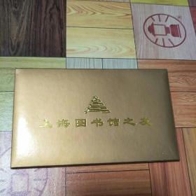 上海图书馆之友--纪念磁卡
