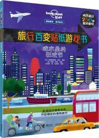 孤独星球·旅行百变贴纸游戏书:城市里的狂欢节