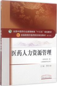 """全国中医药行业高等教育""""十三五""""规划教材·医药人力资源管理"""