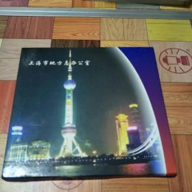 上海通志 检索光盘 ;上海年鉴十年1996—2005 光盘两张加邮票一套
