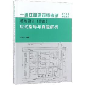 2019年建筑师考试用书一级注册建筑师考试场地设计(作图)应试指导与真题解析