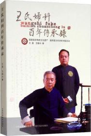 王氏妇科百年传承录