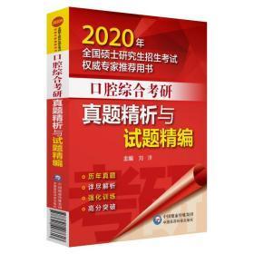2020全国硕士研究生招生考试:口腔综合考研真题精析与试题精编