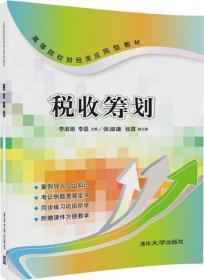 税收筹划(高等院校财经类应用型教材)