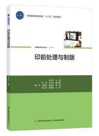 印前处理与制版()