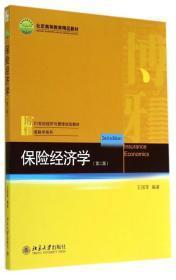保险经济学(第二版)