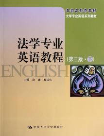 大学专业英语系列教材:法学专业英语教程(第3版)(下)