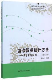 复杂数据统计方法:基于R的应用(第三版)