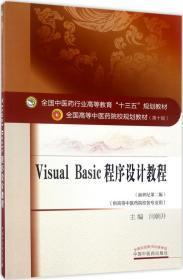 """全国中医药行业高等教育""""十三五""""规划教材·Visual Basic程序设计教程"""
