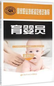 育婴员(基础知识)/国家职业技能鉴定考试指导