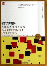 营销战略:以决策为导向的方法(第7版,英文影印版)
